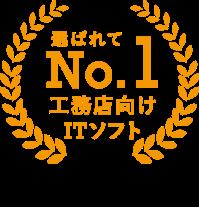 選ばれてNo.1工務店向けITソフト アンケートモニター提供元ゼネラルリサーチ
