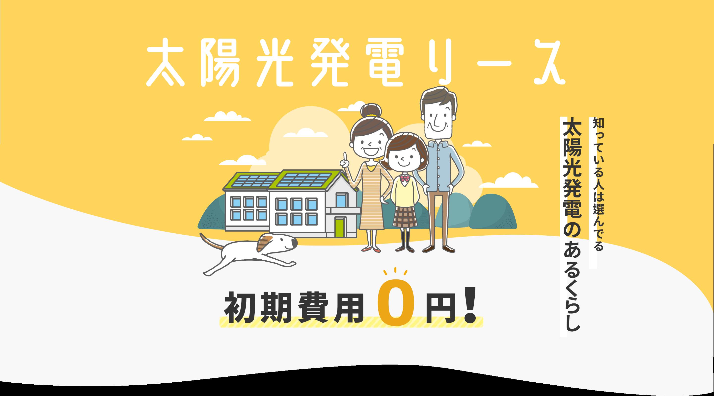 太陽光発電リース│ナカザワ建販株式会社