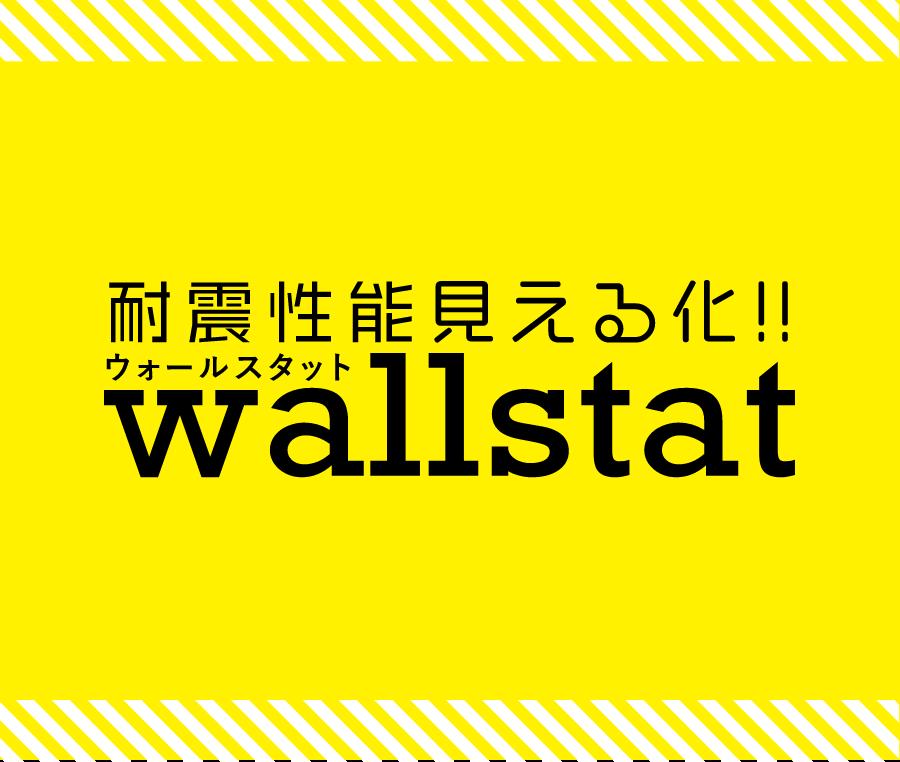 耐震性能見える化wallstat